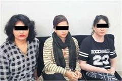 honey trap court sent 3 women accused to judicial custody