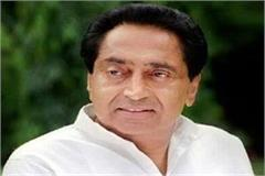 kamal nath cabinet committee meeting today