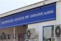 high alert at adampur airport after delivery of weapons from pak
