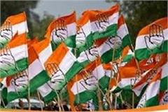 haryana congress released application form for tickets