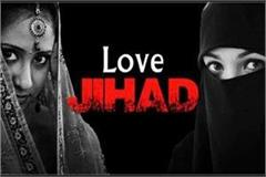 married muslim who trapped hindu girl in love jihad cost dear