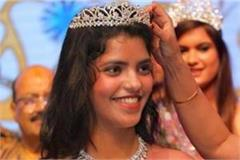 akshita mishra of gorakhpur gets the crown of miss teen india 2019