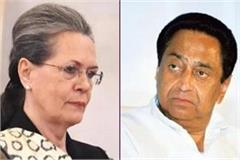 decision pcc chief again sonia gandhi gave advice kamal nath