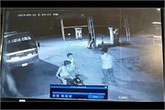 terror of addicts at petrol pump complete robbery incident captured in cctv