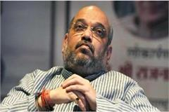 bjp mla wrote to home minister amit shah