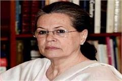 sonia gandhi in action may announced today regarding pcc chief