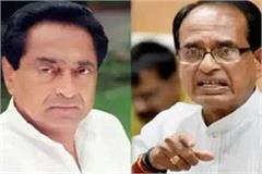 kamal nath increased compensation amount shivraj said criminal case