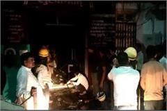 fire in punjab national bank burning everything