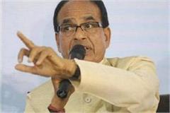shivraj big statement collector sdm dispute hoshangabad