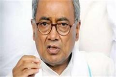 case filed against digvijay singh