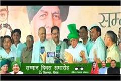 kaithal op chautala attended the honor ceremony