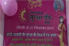 state s first sanitary pad bank opened in betul