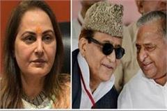 jayaprada does not become a university by begging tight on mulayam