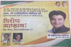 now advertisement published in newspaper to make scindia pcc chief