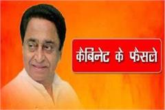 cabinet meeting ends cm kamal nath approved these proposals