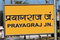 bench of railway claims tribunal to open in prayagraj