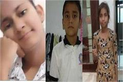 3 siblings went to school missing