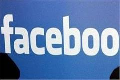 this couple had to pay 10 lakhs for a post on fb