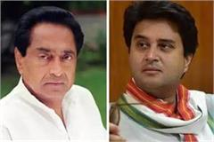 scindia will meet cm kamal nath today stuck fast