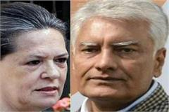 sunil jakhar resignation rejected