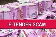 e tender scam eow gets proof of 5 crore transactions