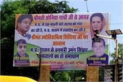 poster against digvijay singh in gwalior