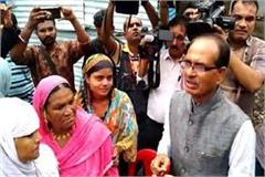 shivraj met the families of the victims in the boat accident