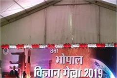 science fair day bhopal