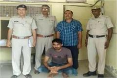 police arrested the accused who were absconding for six months