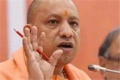 yogi gave instructions to the officials of flood affected