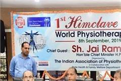 jairam announced on world physiotherapy day