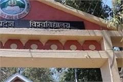hpu released merit list for admission in bsc