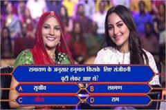 sonakshi could not answer the question related to ramayana in kbc