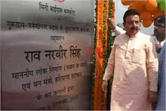 minister rao narbir singh inaugurated the road costing eleven crores