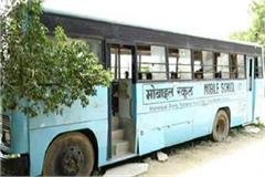 this bus is not a school bus it is just a school know more about it