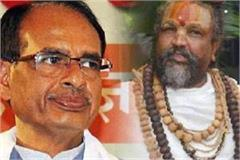 big charge computer baba said shivraj responsible honey trap case