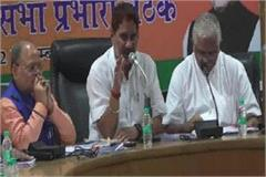 bjp state president s statement good response in public relations campaign