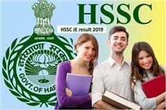 hssc je result 2019 junior engineer exam results released