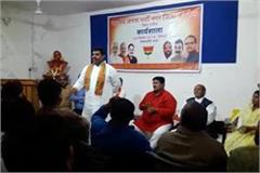 meeting of bjp organization election
