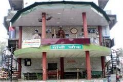 gandhi chowk in hamirpur