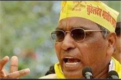 rajbhar says rioters join bjp bulandshahr is