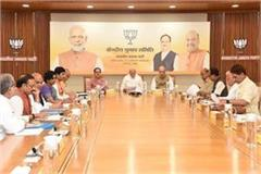 bjp will announce first list of candidates for haryana assembly election
