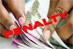 penalty to merchant due to without bill jewellery
