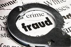 fake of 52 lakhs in the name of getting jobs