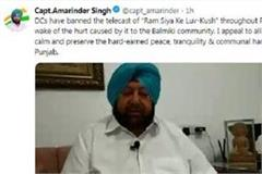 captain tweeted appealed to valmiki brotherhood to maintain peace