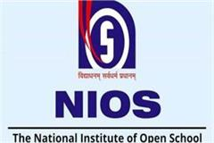 nios gave examination center to students