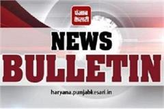 read 10 big news of haryana throughout the day 14 september