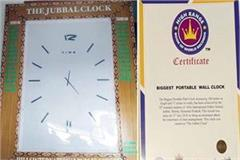 the jubbal clock