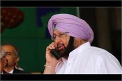 punjab government gives cabinet rank to 6 mla