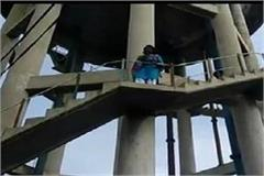 female teacher climbed on water tank came down at the behest of son